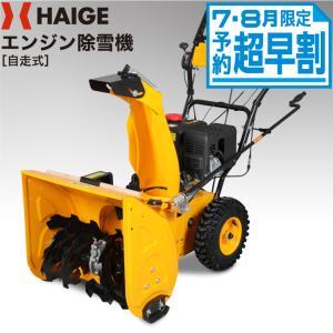 【P5倍!5の日】除雪機 自走式 セル付 HG-K6560C 6.5馬力 【1年保証】|haige