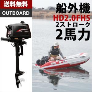 船外機 2馬力 2サイクル アウトボード outboard HD2.0FHS|haige