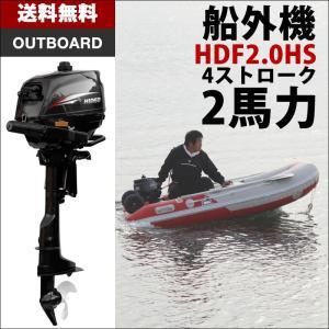 船外機 2馬力 4サイクル アウトボード outboard HDF2.0HS|haige