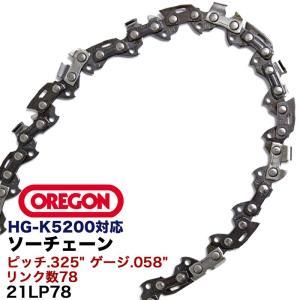 (オレゴン・ソーチェン)アメリカ製 20インチ・リンク数78用 21LP78|haige