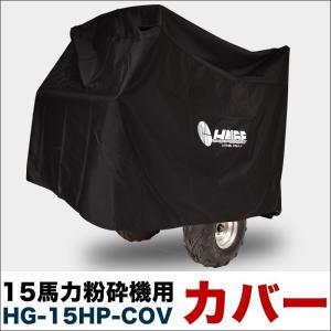 HAIGE 15馬力 ウッドチッパー専用カバー HG-15HP-COV  オプション