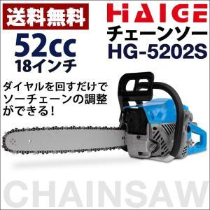 ハイガー/HAIGE チェーンソー HG-5202S 【正規品】[1年保証][送料無料] [チェンソー/18インチ/52cc/ソーチェンをダイヤル調整可]|haige