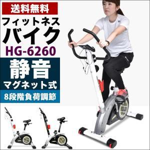 フィットネスバイク HG-6260  [1年保証] [送料無料] 安全な低慣性式 静音 安全設計 8段階負荷調節 ハイガー/HAIGE|haige