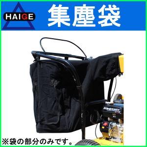 HG-6575専用集塵袋 HG-6575-P01|haige