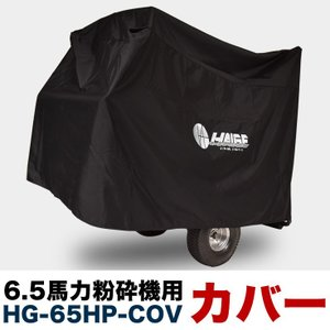 HAIGE 6.5馬力 ウッドチッパー専用カバー HG-65HP-COV  オプション