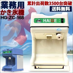 かき氷機 業務用 ZC-168|haige