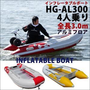 (1年保証) フィッシング ボート ゴムボート インフレータブルボート 4人乗り アルミフロアー HG-AL300|haige