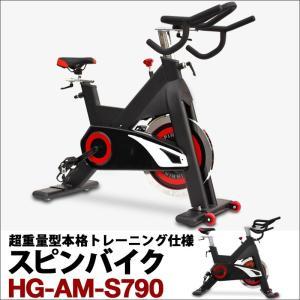 スピンバイク アスリート向けプロ仕様 スピナーバイク スピニングバイク HG-AM-S790 (1年保証)|haige