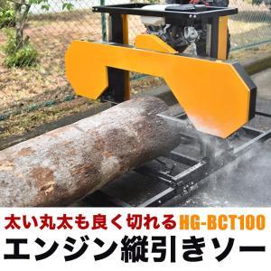 (7/16まで+P5倍) 製材機 エンジン 縦引きソー 丸太 切断 簡易製材機 木工機械 作業台 縦びき 縦挽き 移動製材機 HG-BCT100|haige