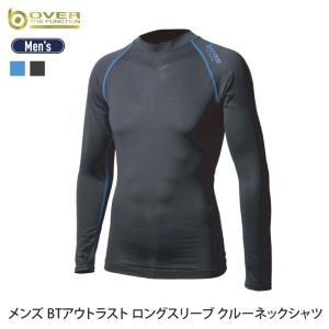 メンズ BTアウトラスト ロングスリーブ クルーネックシャツ ブラック×ブルー|haige