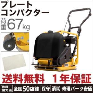 (1年保証) プレートコンパクター 転圧機 プレートランマー 67kg HG-CH60|haige