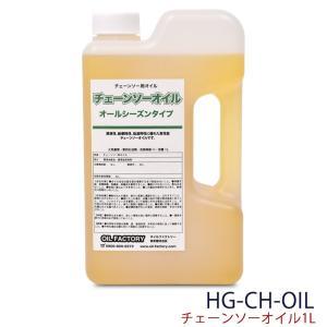 チェーンソーオイル 1リットル HG-CH-OIL|haige