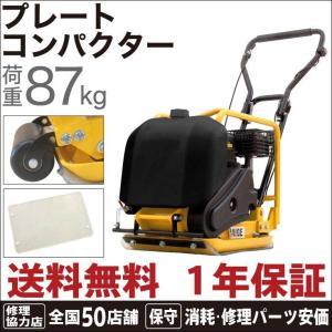 (1年保証) プレートコンパクター 転圧機 プレートランマー 87kg HG-CH80|haige