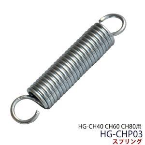 プレートコンパクター(HG-CH40、CH60、CH80)用スプリング(ハンドル部) HG-CHP03|haige