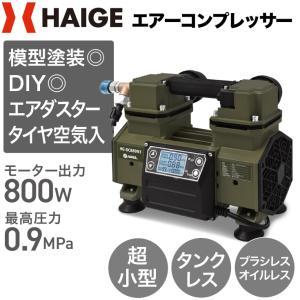 静音 コンプレッサー エアーコンプレッサー 100V タンクレス ブラシレス オイルレス HG-DC880ver01 (1年保証)