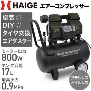 ストレスフリーコンプレッサー HG-DC880N1T 送料無料 17Lタンクオイルレスブラシレス100V静音 (1年保証)|haige