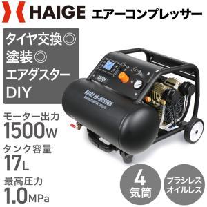 静音 ストレスフリー コンプレッサー 小型 家庭用 業務用 空気入れ 100V オイルレス 17L ブラシレス HG-DC990K 1年保証 送料無料|haige