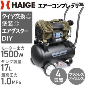 静音 ストレスフリー コンプレッサー 100V オイルレス 17L ブラシレス HG-DC990X1ver01 1年保証|haige