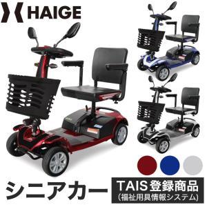 (宅配)1年保証 電動シニアカート シルバーカー  転免許不要 電動車椅子 福祉 敬老 お年寄り 老人 プレゼント BEST LIFE 非課税 送料無料