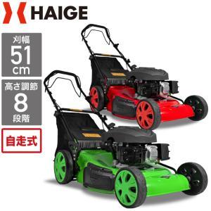 (1年保証) 芝刈り機 自走式 HG-ESN188 5馬力 139cc エンジン 手押し式 刈り幅510mm 草刈機 家庭用 女性 小型 ガーデニング 芝生 送料無料|haige