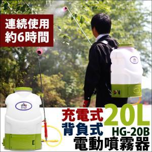 (1年保証) 電動噴霧器 充電式 背負い式 20リットル HG-20B|haige