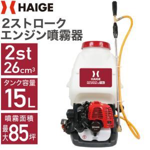噴霧器 背負い式 15Lタンク HG-767A 1年保証|haige
