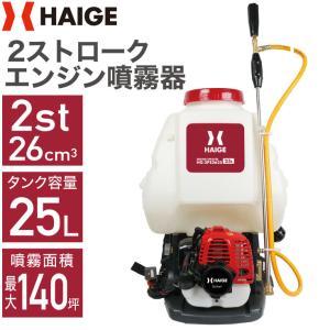 (予約:10月中旬入荷予約 予約注文でポイント5倍)(1年保証) 噴霧器 背負い式 25リットル HG-768|haige