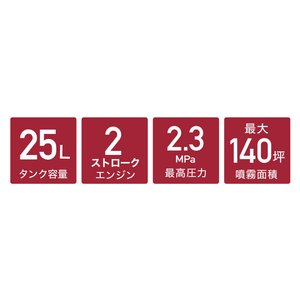 (予約:10月中旬入荷予約 予約注文でポイント5倍)(1年保証) 噴霧器 背負い式 25リットル HG-768|haige|03
