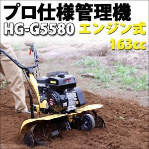 耕耘機 耕運機 耕うん機 プロ仕様 5.5馬力 163cc 耕作幅800mm HG-G5580|haige