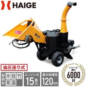 【P5倍!5の日】粉砕機 油圧式 ガーデンシュレッダー  ウッドチッパー 15馬力 HG-GS-15SF ガーデンシュレッダー (1年保証)(西濃)|haige