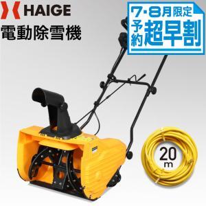 【P5倍!5の日】除雪機 家庭用 1年保証 電動 除雪機 HG-K1650 & 20m延長コードセット 1600Wモーター搭載 除雪幅50cm|haige