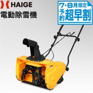 【限定在庫 残り僅か】 除雪機 家庭用 電動 HG-K165...