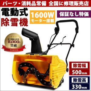 【1/25まで特価】 除雪機 家庭用 電動 HG-K1650 保証無し特価 1600Wモーター搭載 除雪幅50cm ハイガー/HAIGE haige