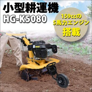 ハイガー耕運機 5馬力 159cc 耕作幅540mm HG-K5080|haige