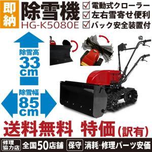 【今季販売終了】[100台限定] 除雪機 電動ラッセル式 HG-K5080E [1年保証] 500Wモーター 除雪幅85cm ハイガー/HAIGE haige