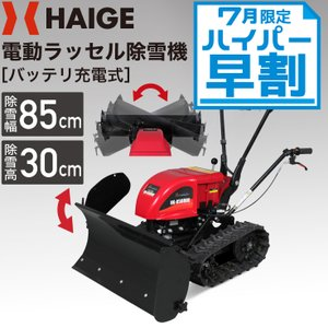 【P5倍!5の日】除雪機 電動 ダンプ ラッセル式 家庭用 除雪幅85cm ミニ 小型 ブレード 除雪 電動自走 雪押し 除雪機 500Wモーター HG-K5080E 1年保証|haige