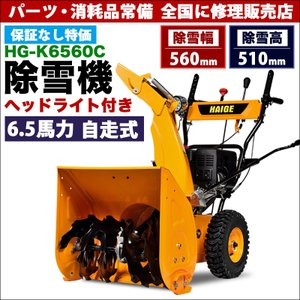 (3/25まで特価 P最大20倍) 除雪機 北海道の大雪に力を発揮 寒冷地エンジン 自走式 セル付 ...