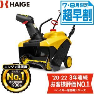 【P5倍!5の日】除雪機 家庭用 小型 エンジン 手押し式 HG-K8718 1年保証 除雪幅46cm 2.2馬力|haige