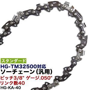 (オリジナルソーチェン)ドライブリンク数40用 HG-KA-40|haige