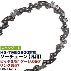 (オリジナルソーチェン)ドライブリンク数57用 HG-KA-57|haige