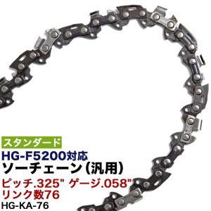 (オリジナルソーチェン)ドライブリンク数76用 HG-KA-76|haige