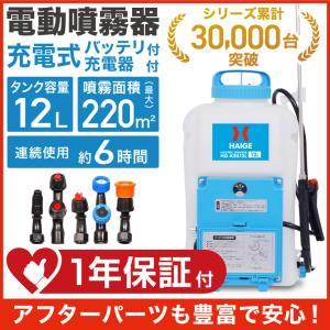 (6/25まで特価+P5倍) 電動噴霧器 背負い式 HG-KBS12L バッテリー式12リットル|haige