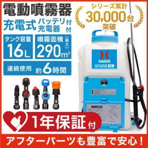(6/25まで特価+P5倍) 電動噴霧器 背負い式 HG-KBS16L バッテリー式16リットル|haige