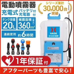 (6/25まで特価+P5倍) 電動噴霧器 HG-KBS20L 充電式背負い式バッテリー式20リットル|haige