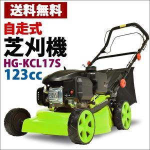 (アウトレット 保無) エンジン芝刈り機 4サイクル 自走式 刈り幅430mm 刈高5段調整 HAIGE HG-KCL17S|haige