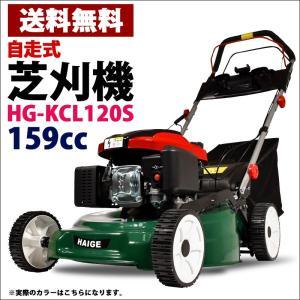 (アウトレット 保無) 芝刈り機 自走式 5馬力 159cc エンジン 刈り幅500mm HG-KCL120S17|haige
