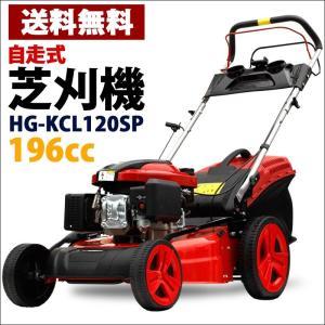 (アウトレット 保無) 芝刈り機 自走式 6馬力 196cc エンジン 刈り幅500mm 横排出機能 HG-KCL120SP17|haige