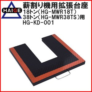薪割り機(HG-MWR18T、HG-MWR38TS)用拡張台座 日本製 HG-KD-001|haige