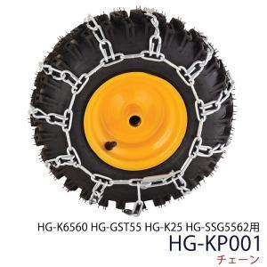 除雪機チェーン HG-K6560、HG-K25、HG-GST...
