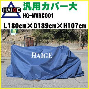 汎用カバー大 HG-MWRC001|haige